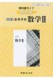 教科書ガイド<数研版> 高等学校 数学2<改訂版>