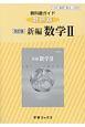 教科書ガイド<数研版> 新編 数学2<改訂版>