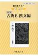 教科書ガイド<数研版> 古典B 漢文編<改訂版>