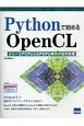 Pythonで始めるOpenCL メニーコアCPU&GPGPU時代の並列処理