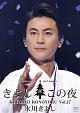 氷川きよしスペシャルコンサート2017 きよしこの夜Vol.17