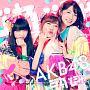 ジャーバージャ(通常盤B)(DVD付)