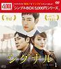シグナル DVD-BOX1 <シンプルBOX>