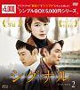 シグナル DVD-BOX2 <シンプルBOX>