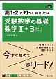 高1・2で知っておきたい 受験数学の基礎 数学2+B(数列・ベクトル)
