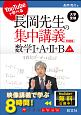 YouTubeで学べる 長岡先生の集中講義+問題集 数学I+A+II+B(上)