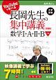 YouTubeで学べる 長岡先生の集中講義+問題集 数学I+A+II+B(下)