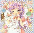 SS-スモールエス-イラストカラーリングブック ぬりえ (1)