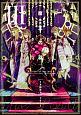 魔王の器 (3)