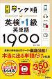 ランク順英検準1級 英単語1900