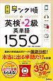 ランク順英検準2級 英単語1550