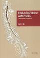 町並み保存運動の論理と帰結 小樽運河問題の社会学的分析