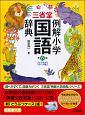 三省堂 例解小学 国語辞典<第六版・どうぶつケース版>