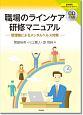 職場のラインケア研修マニュアル CD付き 管理職によるメンタルヘルス対策