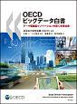 OECDビッグデータ白書 データ駆動型イノベーションが拓く未来社会