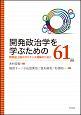 開発政治学を学ぶための61冊 開発途上国のガバナンス理解のために