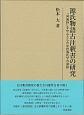 源氏物語古注釈書の研究 『河海抄』を中心とした中世源氏学の諸相