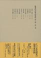 歌舞伎評判記集成 3-1 自安永二年 至安永四年
