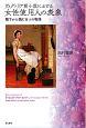 ヴィクトリア朝小説における 女性使用人の表象 階下から読む8つの物語