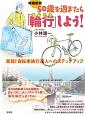 50歳を過ぎたら「輪行」しよう!<増補新版> 実践!自転車旅行達人へのステップアップ
