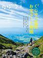 季刊 のぼろ 九州密着の山歩き&野遊び専門誌(20)
