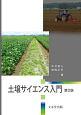 土壌サイエンス入門<第2版>
