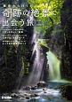 東京から行く!奇跡の絶景に出会う旅 2018-2019
