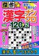 傑作☆漢字ナンクロ120+2