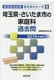 埼玉県・さいたま市の家庭科 過去問 教員採用試験過去問シリーズ 2019