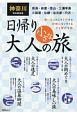 日帰り 大人の小さな旅<神奈川特別編集版>