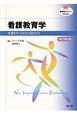 看護教育学<改訂第2版> 看護学テキストNiCE 看護を学ぶ自分と向き合う