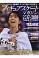 フィギュアスケートマガジン 2017-2018 オリンピック男子特集号 ピンナップ付き