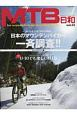 MTB日和 for wonderful&exciting bi(33)