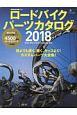 ロードバイクパーツカタログ 2018