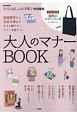大人のマナーBOOK 大人のおしゃれ手帖特別編集