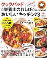 クックパッド ☆栄養士のれしぴ☆のおいしいキッチン♪ (3)