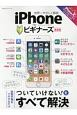 iPhone for ビギナーズ<最新版> 世界一やさしく解説