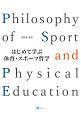 はじめて学ぶ体育・スポーツ哲学