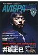 AVISPA MAGAZINE アビスパ福岡オフィシャルマガジン(11)