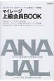 マイレージ上級会員BOOK ANAプラチナ、JALサファイアへの最短ルートを解