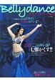 Belly dance JAPAN おんなを磨く、女を上げるダンスマガジン(43)