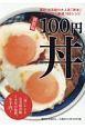 100円丼 「丼」レシピ<新装版・完全保存版> 1カ月の食費、9千円!