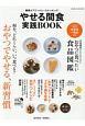 やせる間食実践BOOK 糖質オフでヘルシースナッキング!