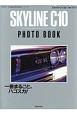 スカイライン C10 フォトブック Nostalgic Hero Series