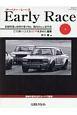Early Race 記録写真と当時の音で知る国内Race近代史