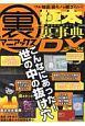 裏マニアックス-極太裏事典-DX