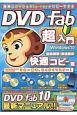 簡単にDVD&Blu-rayがコピーできる DVDFab超入門