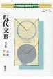 教科書ガイド<大修館版> 現代文B(上・下)<改訂版>
