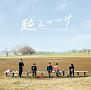 越えていけ/The band(DVD付)