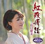 紅殻情話(DVD付)